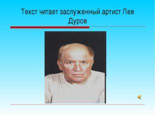 Текст читает заслуженный артист Лев Дуров