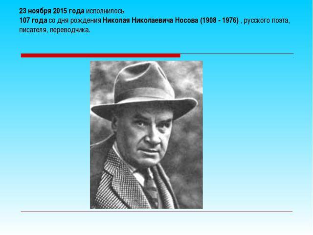 23 ноября 2015 года исполнилось 107 года со дня рождения Николая Николаевича...