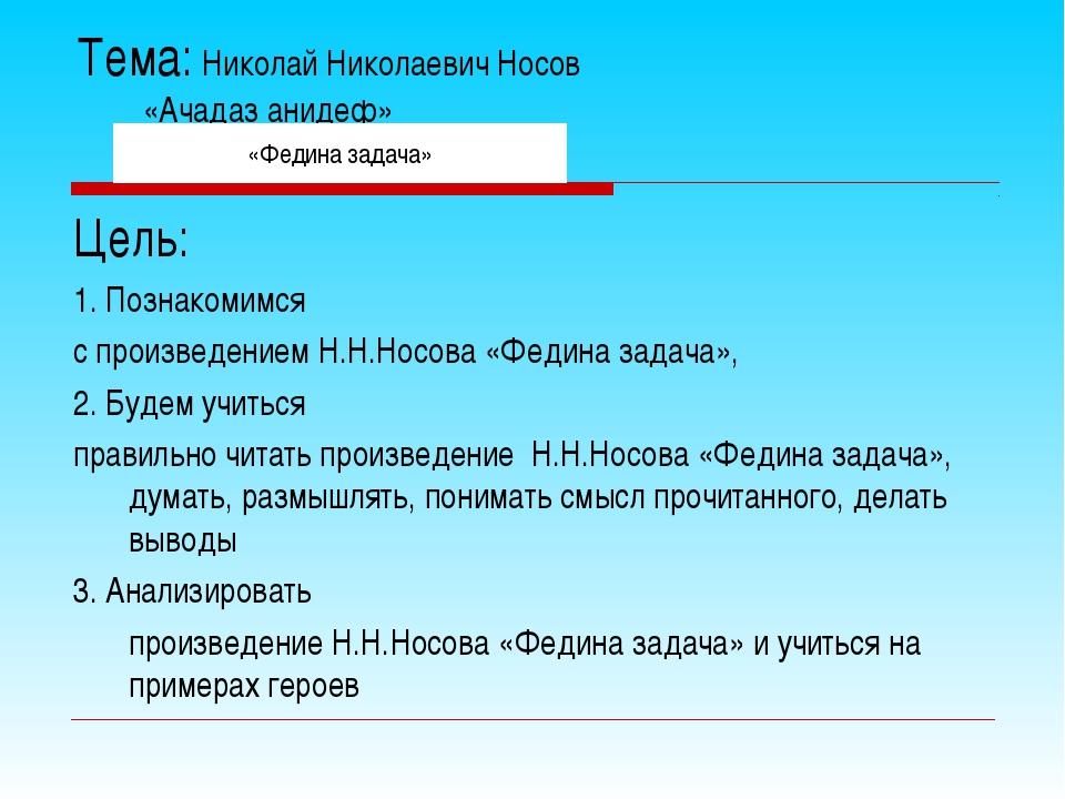 Тема: Николай Николаевич Носов «Ачадаз анидеф» Цель: 1. Познакомимся с произв...