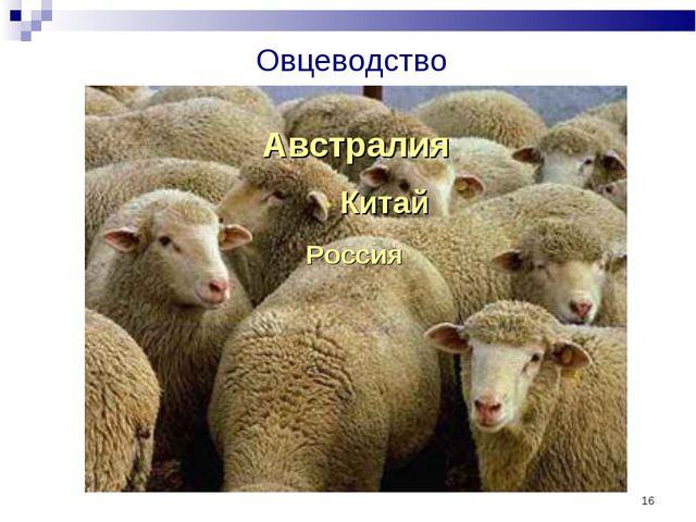 * Овцеводство Австралия Китай Россия