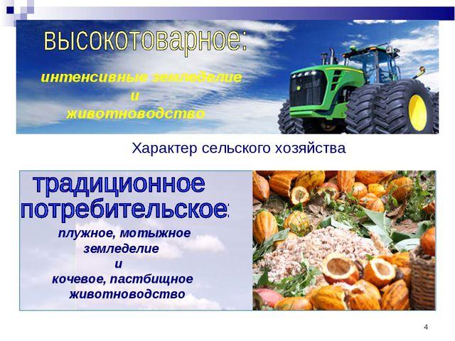 * интенсивные земледелие и животноводство плужное, мотыжное земледелие и коче...