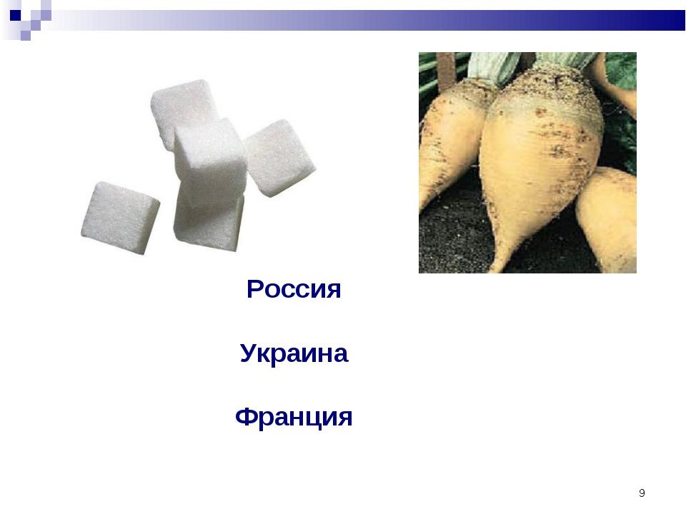 * Россия Украина Франция