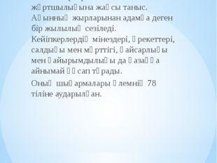 4. Расул Гамзатов (1923-2003) Дағыстан елінің халық ақыны. Оның жырлары қазақ