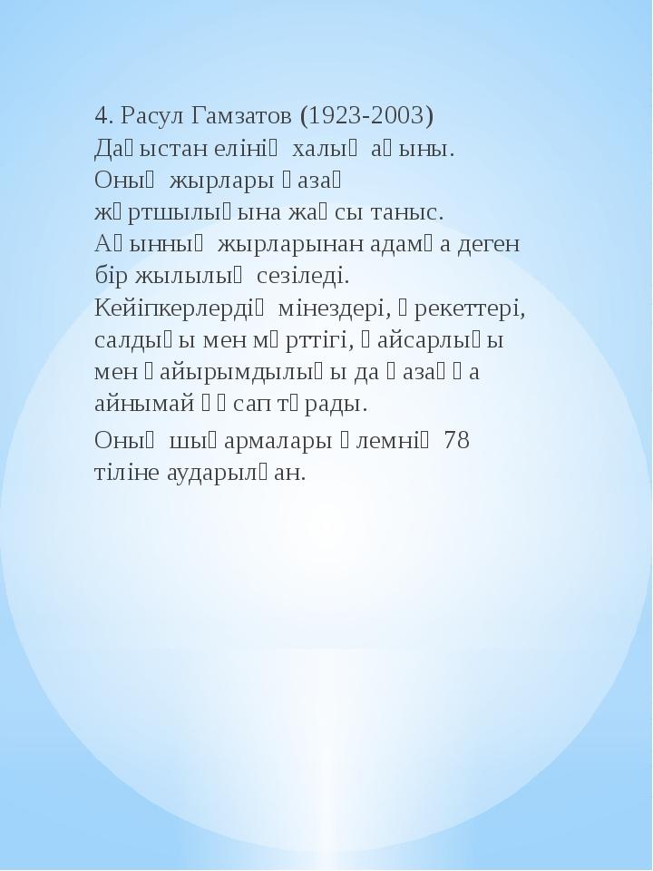 4. Расул Гамзатов (1923-2003) Дағыстан елінің халық ақыны. Оның жырлары қазақ...