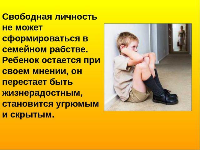 Свободная личность не может сформироваться в семейном рабстве. Ребенок остает...