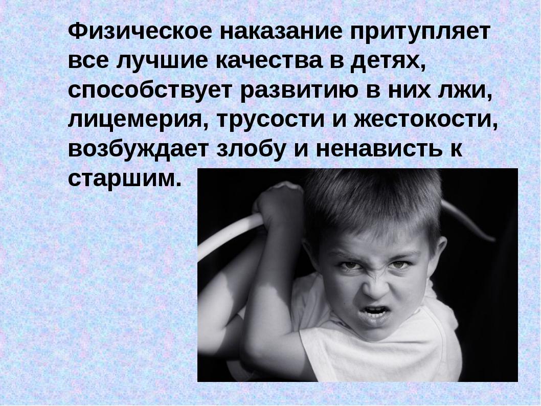 Физическое наказание притупляет все лучшие качества в детях, способствует раз...