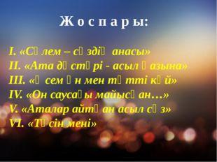 Ж о с п а р ы: І. «Сәлем – сөздің анасы» ІІ. «Ата дәстүрі - асыл қазына» ІІІ