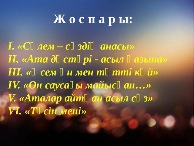 Ж о с п а р ы: І. «Сәлем – сөздің анасы» ІІ. «Ата дәстүрі - асыл қазына» ІІІ...