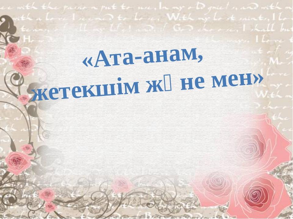 «Ата-анам, жетекшім және мен»
