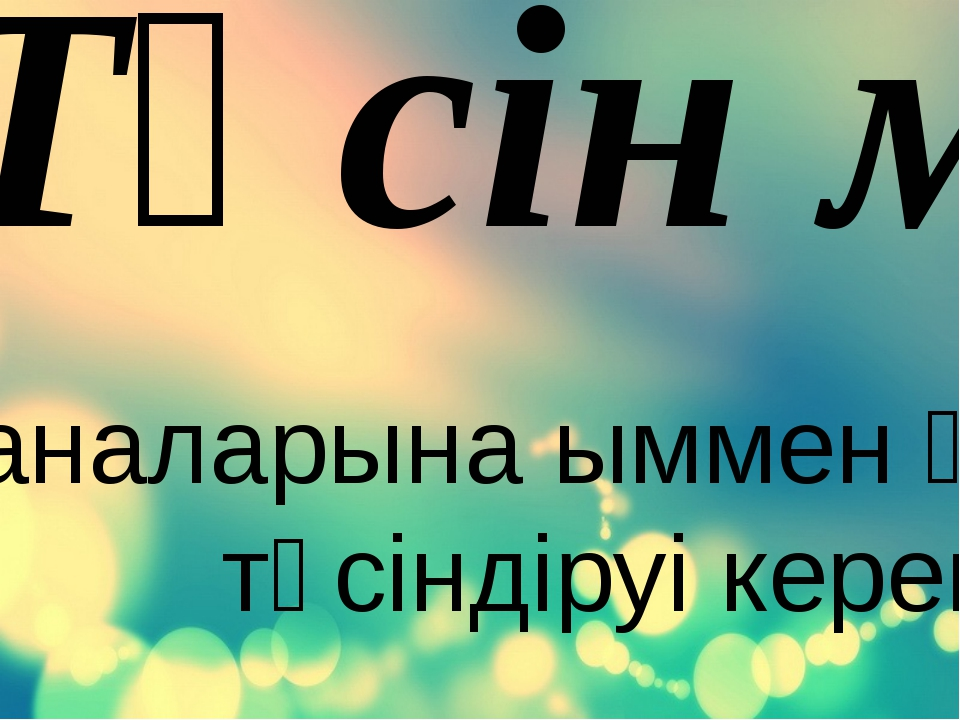 VІ. «Түсін мені» (Балалар ата-аналарына ыммен қажеттіліктерін түсіндіруі керек)