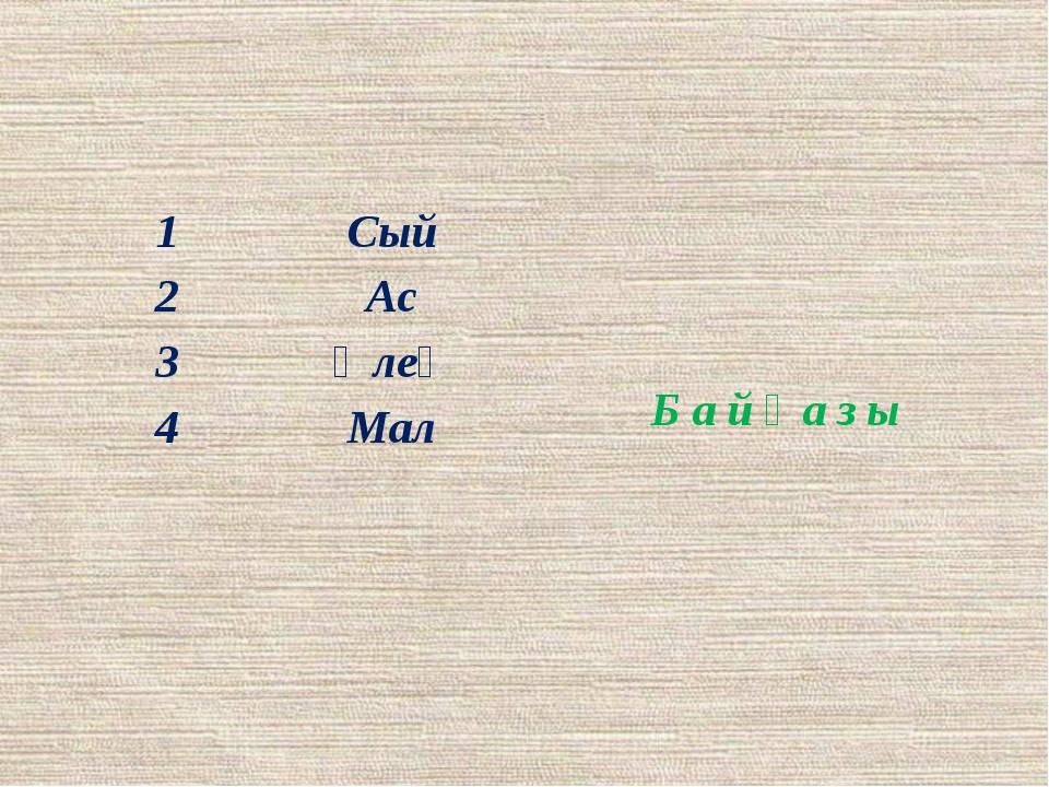 1 Сый Б айғ азы 2 Ас 3 Өлең 4 Мал