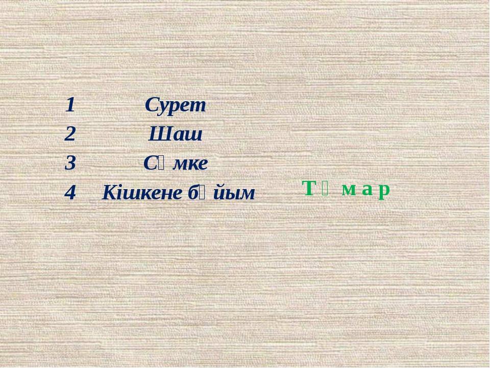 1 Сурет Тұм ар 2 Шаш 3 Сөмке 4 Кішкенебұйым