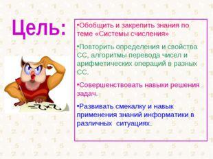 Обобщить и закрепить знания по теме «Системы счисления» Повторить определения