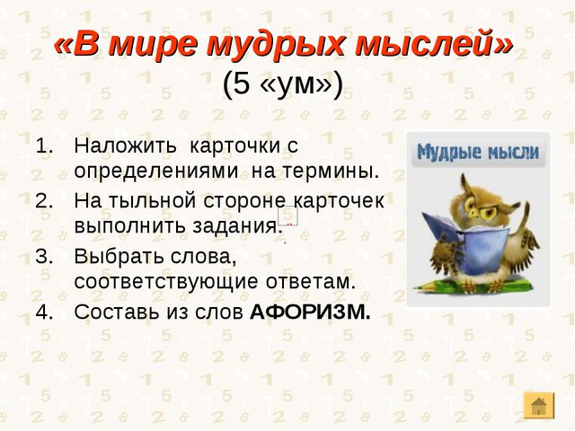 «В мире мудрых мыслей» (5 «ум») Наложить карточки с определениями на термины....