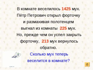 В комнате веселилось 1425 мух. Пётр Петрович открыл форточку и размахивая пол