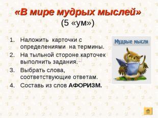 «В мире мудрых мыслей» (5 «ум») Наложить карточки с определениями на термины.