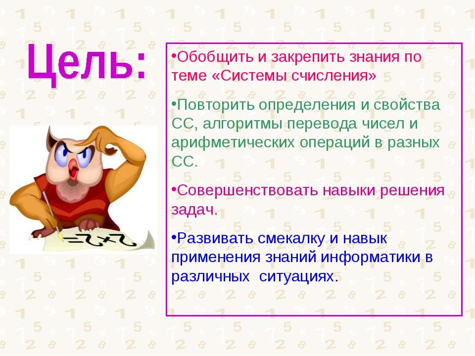 Обобщить и закрепить знания по теме «Системы счисления» Повторить определения...