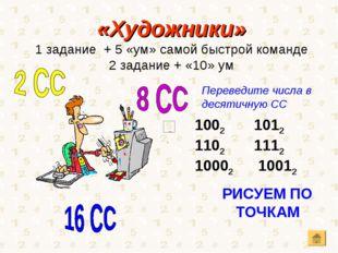 «Художники» 1 задание + 5 «ум» самой быстрой команде 2 задание + «10» ум 2 10