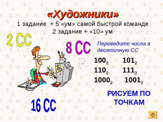 «Художники» 1 задание + 5 «ум» самой быстрой команде 2 задание + «10» ум 2 10...