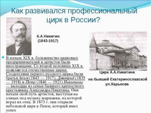 Как развивался профессиональный цирк в России? В начале XIX в. большинство ци