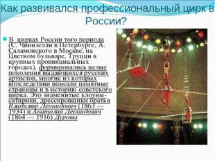 В цирках России того периода (С. Чинизелли в Петербурге, А. Саламонского в М