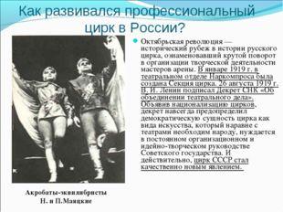 Октябрьская революция — исторический рубеж в истории русского цирка, ознамено