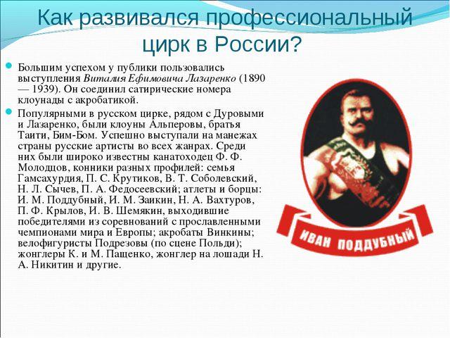 Большим успехом у публики пользовались выступления Виталия Ефимовича Лазаренк...