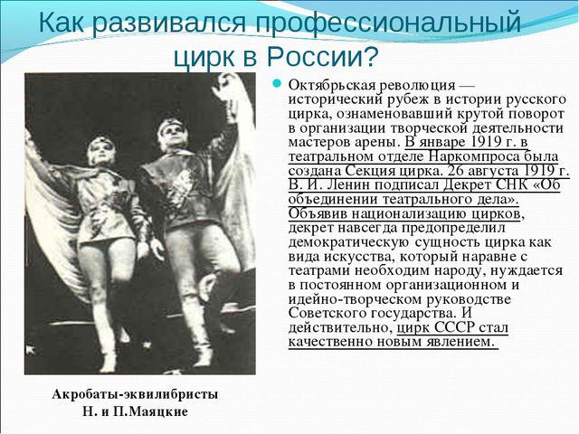 Октябрьская революция — исторический рубеж в истории русского цирка, ознамено...