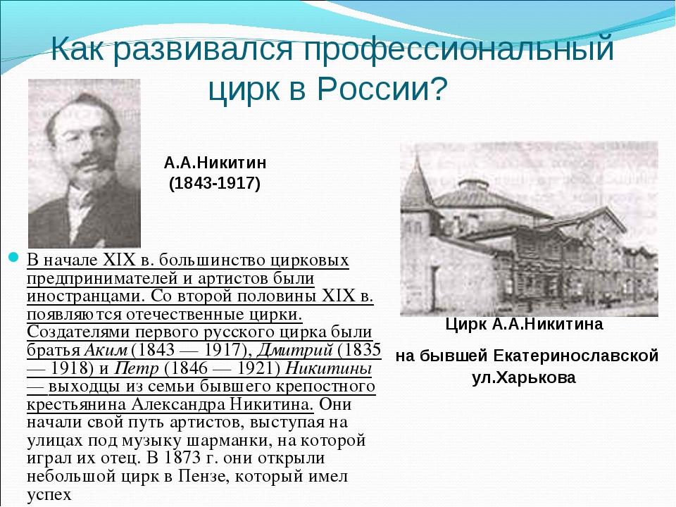 Как развивался профессиональный цирк в России? В начале XIX в. большинство ци...