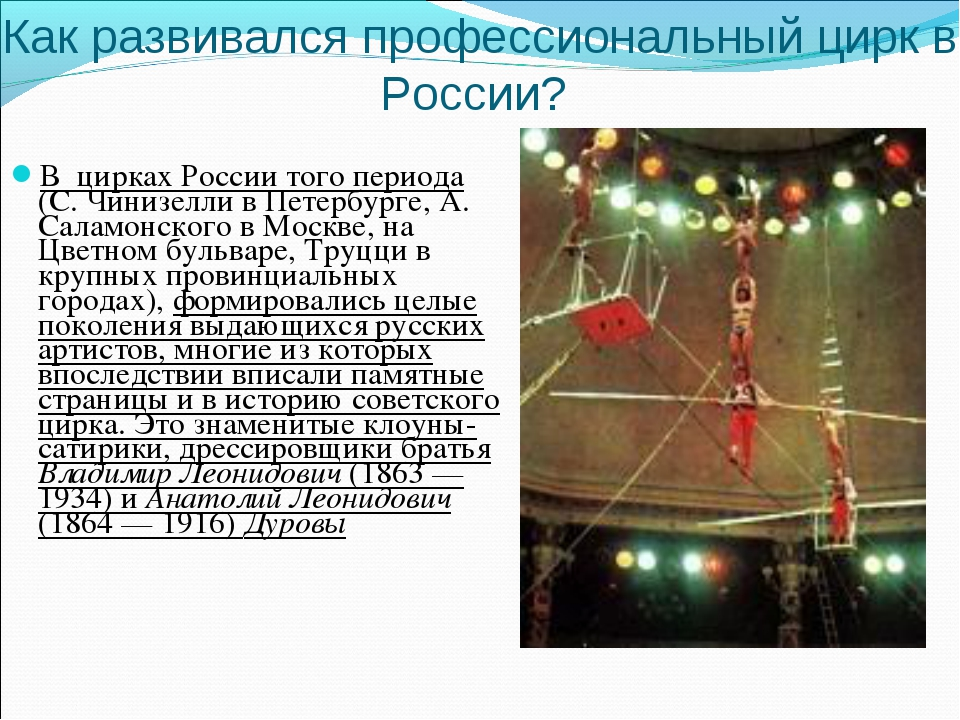 В цирках России того периода (С. Чинизелли в Петербурге, А. Саламонского в М...