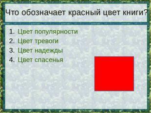 Что обозначает красный цвет книги? Цвет популярности Цвет тревоги Цвет надежд
