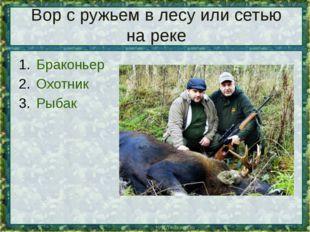 Вор с ружьем в лесу или сетью на реке Браконьер Охотник Рыбак