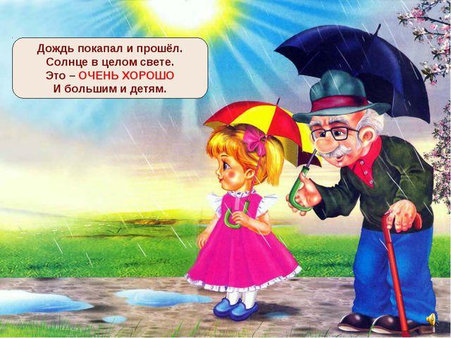 Дождь покапал и прошёл. Солнце в целом свете. Это – ОЧЕНЬ ХОРОШО И большим и...