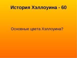 История Хэллоуина - 60 Основные цвета Хэллоуина?