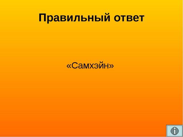 Правильный ответ «Самхэйн»