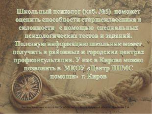 Учитель начальных классов МКОУ «СОШ №7» г. Киров Калужской области Лукьянова