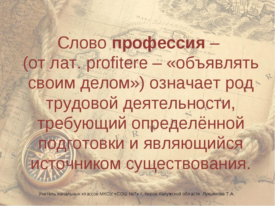 Слово профессия – (от лат. profitere – «объявлять своим делом») означает род...