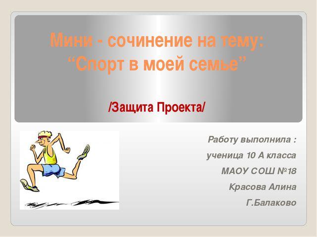 """Мини - сочинение на тему: """"Спорт в моей семье"""" /Защита Проекта/ Работу выполн..."""