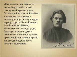 «Как человек, как личность писатель русский… стоял освещенный ярким светом бе