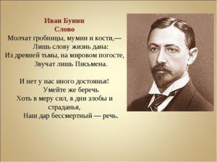 Иван Бунин Слово Молчат гробницы, мумии и кости,—  Лишь слову жизнь дан