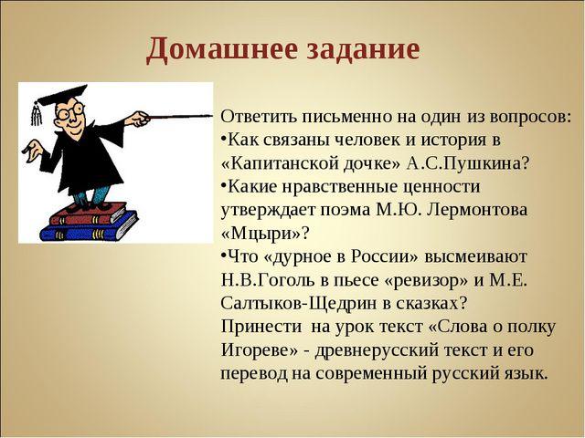 Ответить письменно на один из вопросов: Как связаны человек и история в «Кап...