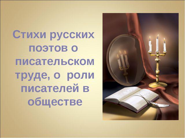 Стихи русских поэтов о писательском труде, о роли писателей в обществе