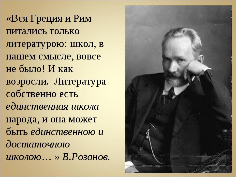 «Вся Греция и Рим питались только литературою: школ, в нашем смысле, вовсе не...