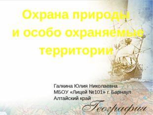Охрана природы и особо охраняемые территории Галкина Юлия Николаевна МБОУ «Ли