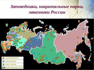 Заповедники, национальные парки, заказники России