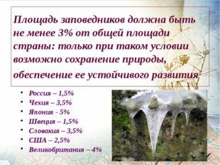 Площадь заповедников должна быть не менее 3% от общей площади страны: только