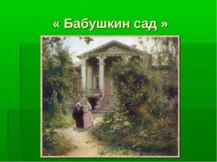 « Бабушкин сад »