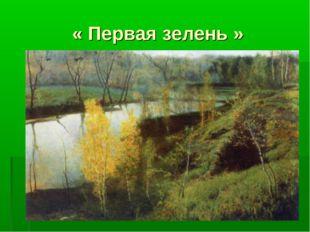 « Первая зелень »