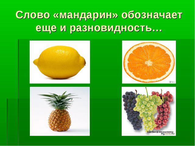 Слово «мандарин» обозначает еще и разновидность…