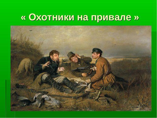 « Охотники на привале »
